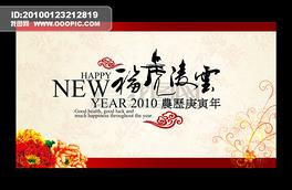 新年贺卡封面设计PSD免费下载