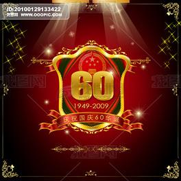 庆祝国庆60